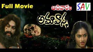 Adivaram Amavasya ( ఆదివారం అమావాస్య ) || Telugu Full Length Horror  Movie || Ram Sai | Jaya Rekha