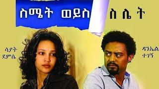getlinkyoutube.com-Ethipian New Movie - Simet Weyis Silet 2015 Full