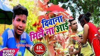 Diwana Mile Na Aai   Abhishek Chanchal   Usha Umang Love Song Video - BHOJPURI NEW दर्दभरा गाना 2018