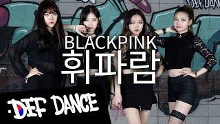 getlinkyoutube.com-BLACKPINK 블랙핑크 휘파람 (WHISTLE) Dance Cover 데프댄스스쿨 수강생 월평가 최신가요 방송댄스 defdance kpop cover 댄스학원