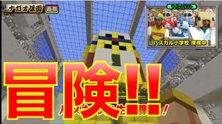 getlinkyoutube.com-【マイクラ】コロコロ限定公開!夢のパスカル小学校を大冒険!!