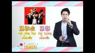 getlinkyoutube.com-เรียนภาษาจีน - ครูพี่ป๊อป - คำศัพท์ภาษาจีนน่ารู้ - 25/04/2014