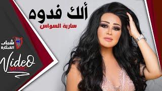 getlinkyoutube.com-Saria Al Sawas - Elak Fedwa / ساريه السواس - الك فدوة