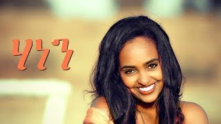 Selamawit Yohannes - Hanen | ሃነን - New Ethiopian Music 2018 (Official Video)
