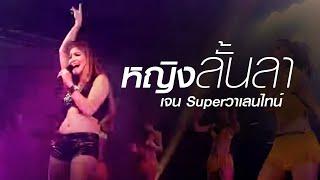 getlinkyoutube.com-หญิงลั้นลา_เจนSUPERวาเลนไทน์