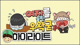 getlinkyoutube.com-GTA5 웃긴장면 | 여자를 울린 우왁굳 | (feat.크헐헐,레알마틴)