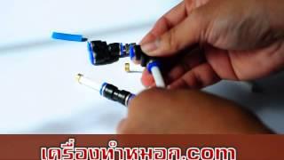getlinkyoutube.com-การต่อหัวพ่นหมอก การต่อสาย ชุดพ่นหมอกแรงดันต่ำ