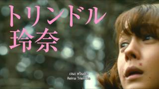 getlinkyoutube.com-Trailer TAG: อวสาน...โมเอะ SUB THAI