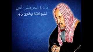 getlinkyoutube.com-الرقية الشرعية  للشيخ عبدالعزيز بن باز