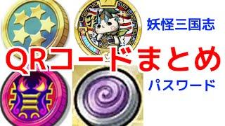 getlinkyoutube.com-【妖怪三国志】QRコードまとめ(さんごくし猛  ぐるぐる 五つ星  コマさん孫策)