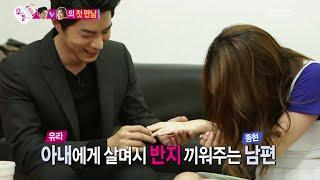 getlinkyoutube.com-We Got Married, Jong-hyun, Yoo-ra (1) #09, 홍종현-유라(1) 20140607