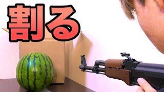 getlinkyoutube.com-AK47電動エアガンでスイカを割る!! PDS