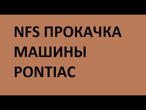 NFS прокачка машины PONTIAC