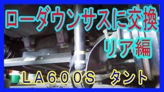 getlinkyoutube.com-ローダウンサスに交換 リア編 タントLA600S
