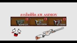 getlinkyoutube.com-เปิดกล่อง Warz TiTan ภารกิจพิชิต AW-ASIMOV