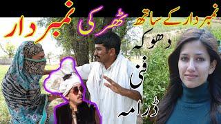 Tharki Numberdar, Numberdar Aur Nizami, Super Hitt Action Comedy Drama By Ytpk