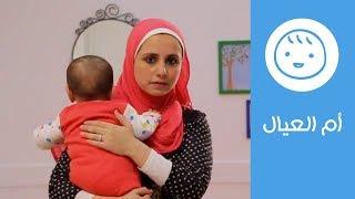 getlinkyoutube.com-أم العيال | 7 نصائح لعلاج الغازات عند الرضع