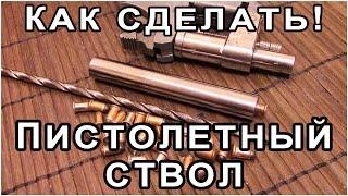 getlinkyoutube.com-КАК СДЕЛАТЬ ПИСТОЛЕТНЫЙ СТВОЛ