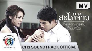 getlinkyoutube.com-ความคิดถึงแกล้งกัน Ost.สะใภ้จ้าว | ฝ้าย อาภาภัทร (The Voice Thailand) | Official MV