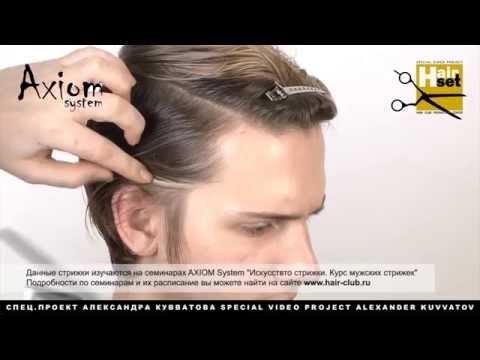 Aprenda a fazer um lindo corte de cabelo masculino