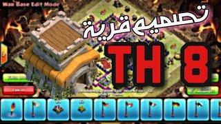 getlinkyoutube.com-كلاش اوف كلانس : تصميم قريه تاون هول لفل 8 للحرب
