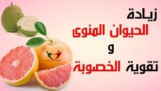 getlinkyoutube.com-أطعمة لزيادة الحيوان المنوى و تقوية الخصوبة
