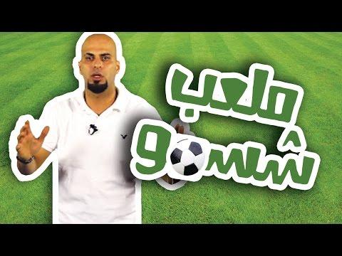#N2OComedy:   ملعب شسمو - #الموسم_الجديد - أميس الغول