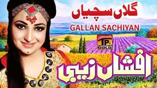 getlinkyoutube.com-Galan Sachiyan Karenday   Afshan Zaibi   New Songs Punjabi   New Song 2015