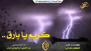 getlinkyoutube.com-كريم ي بارق على خباش يلوح /أدا  المنشد بدر الشريف والمنشد أبراهيم الوايلي