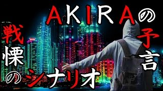 getlinkyoutube.com-【都市伝説】AKIRA戦慄の予言…東京オリンピック中止!?アニメに描かれるヤバすぎる未来!まるで実話のような怖い話