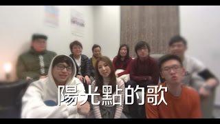 "getlinkyoutube.com-""陽光點的歌""吳業坤x譚嘉儀x SENZA A Cappella"