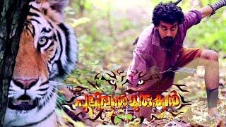 Malayalam Short Film 2016 | Pulival Murugan | Malayalam Latest Short Film 2016