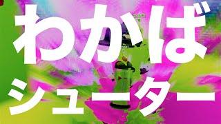 getlinkyoutube.com-【スプラトゥーン実況】神ブキ・わかばシューターでガチマッチ #1【S】 - やそ