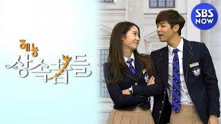 getlinkyoutube.com-SBS [2013연예대상] - 예능 상속자들