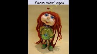 """getlinkyoutube.com-Онлайн МК по кукле """"Росток нашей жизни"""" на конференции Кукольный Дом 2 сезон 10 сентября."""