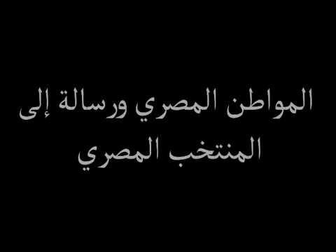 المواطن المصري يفقد اعصابه في رسالة إلى المتخب المصري. +13