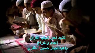 getlinkyoutube.com-نشيد نحن شباب القرآن