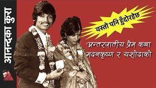आँशु झार्ने ग्यारेन्टी, मदनकृष्णको प्रेम कथा Madan Krishna Shrestha Inter-caste love story