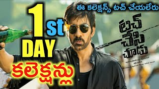 Touch chesi chudu movie first day collection, touch chesi chudu movie 1st day collection,touch chesi