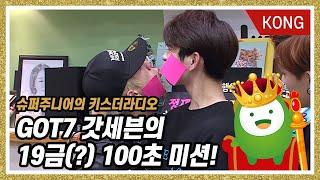 [슈퍼주니어의 키스더라디오] GOT7 갓세븐의 19금(?) 100초 미션!