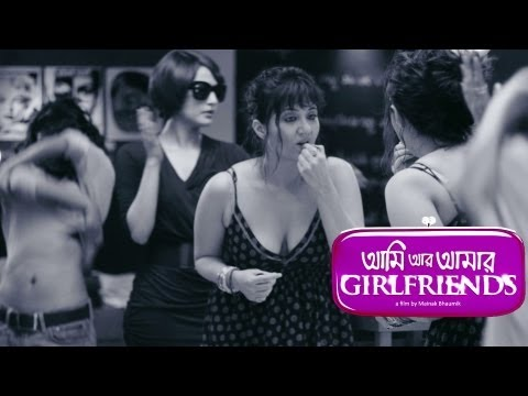 Aami Aar Amaar Girlfriends | Bengali Movie 2013 | Official Title Song | Swastika,Parno,Raima Sen