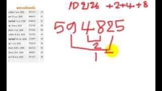 getlinkyoutube.com-สูตรหวย หาหลักสิบบน   (เข้าทุกงวด) สูตรคำนวณหวย หาหลักสิบบน