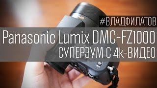 getlinkyoutube.com-Panasonic Lumix DMC-FZ1000: суперзум с 4k-видео