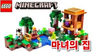 레고 마인크래프트 21133 마녀의 집 리뷰 LEGO Minecraft The Witch Hut Review