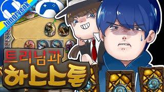 getlinkyoutube.com-[중력유튜브] 도트리vs중력 고수들의 한판 승부! '하스스톤'(Hearthstone Funny Game Play)