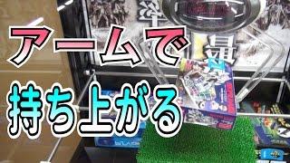getlinkyoutube.com-【UFOキャッチャー】ラジコンなどの面白雑貨を獲りまくる!