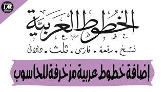 إضافة خطوط عربية مزخرفة للحاسوب