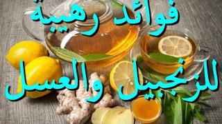 getlinkyoutube.com-فوائد تناول الزنجبيل المطحون والعسل يوميا لن تصدق ماذا يفعل  سبحان الله