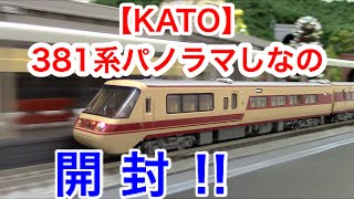getlinkyoutube.com-【開封】KATO 381系パノラマしなの【鉄道模型】