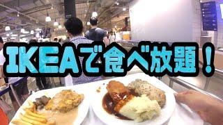 【大食い】IKEAのビュッフェで食べ放題に挑戦!